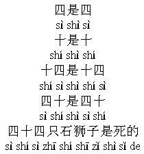 Chinese tongue twisters! Good link!