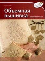 "Gallery.ru / Los-ku-tik - Альбом ""Объемная вышивка. Техника трапунто"""