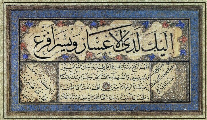 Şeyh Hamdullah'ın Sülüs ve Nesih Hadis Kit'ası  hattatlarsofasi.com #hat #hatsanatı #hüsnihat #islam #sülüs #nesih #hadis #türkhattatları #türkhatsanatı #calligraphy #islamicart #tuluth #naksh #islamiccalligraphy #hadith #turkishcalligraphers #turkishcalligraphy #tezhip #illumination #hattatşeyhhamdullah