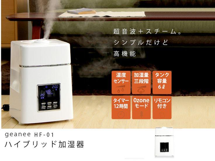 【楽天市場】【即納】加湿器 ハイブリッド 大容量 ハイブリッド加湿器 オフィスでも使える♪おしゃれな加湿器[送料無料]乾燥対策に人気の加湿機[ハイブリッド式加湿器]超音波式|スチーム式|卓上|加湿|ランキング|超音波式加湿器|超音波加湿器|おすすめ|デザイン加湿器|:ヒナタデザイン