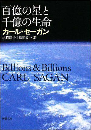 百億の星と千億の生命 (新潮文庫) | カール セーガン, Carl Edward Sagan, 滋賀 陽子, 松田 良一 |本 | 通販 | Amazon
