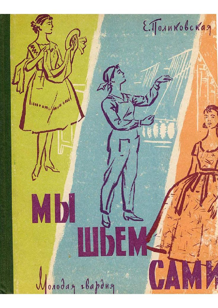 Мы шьем сами 1961г par Людмила