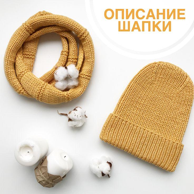 Всем привет Ловите описание шапки ♀️ Сохраняем и благодарим жирненьким❤️ . Набираем чётное количество петель кратное 4 + 1 ( у меня…