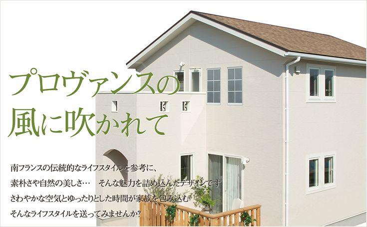 憧れのプロヴァンススタイル住宅 ブランアンジュ プロヴァンススタイル 新築一戸建て ハウス