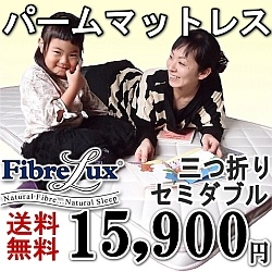 【セミダブル】FibreLux 【折りたたみ】【3つ折り/三つ折り】パームマットレス【レビューで送料無料!】腰痛に効きます!セミダブルベッド用【楽天市場】