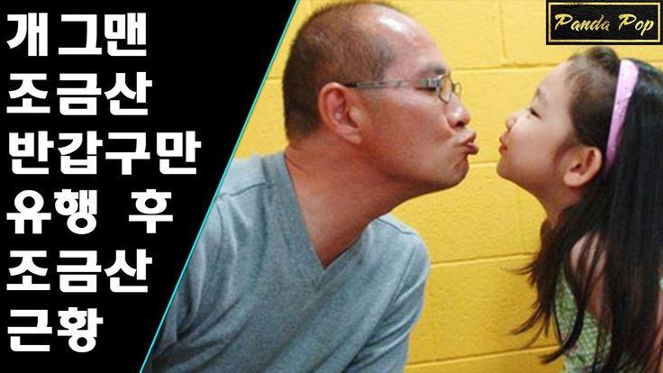 개그맨 조금산 반갑구만 유행 후 조금산 근황