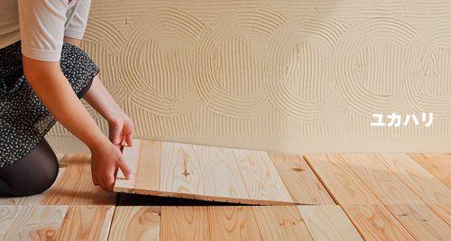釘や接着剤を使わず、敷くだけで賃貸物件でも無垢の床が味わえる「ユカハリ・タイル」 間伐材を利用した本物の木の板。杉とヒノキの2種類、それぞれオスモカラーで塗装済みと無塗装のものがあり。