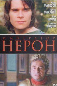 Смотреть фильм Римская империя: Нерон 2004