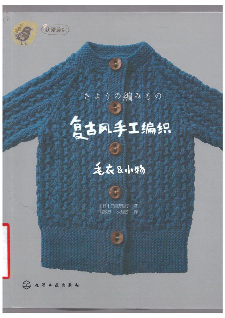 复古风手工编织毛衣小物 - 壹一 - 壹一的博客