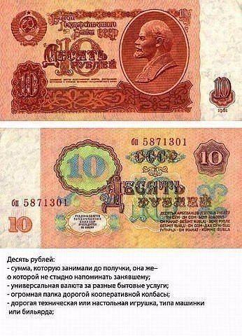советские деньги, что можно купить