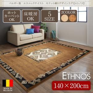 ベルギー製エスニックテイストモケット織デザインラグ【Ethnos】エトノス140×200cm