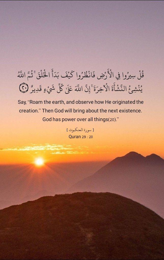 Quran 29 20 Quran Quotes Verses Quran Quran Book