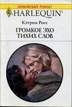Громкое эхо тихих слов. Начните читать книги Росс Кэтрин в электронной онлайн библиотеке booksonline.com.ua. Читайте любимые книги с мобильного или ПК бесплатно и без регистрации.