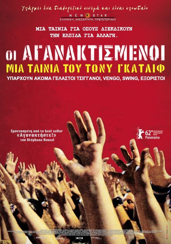 The Documentary of Tony Gatlif #Indignados #aganaktismenoi #movies