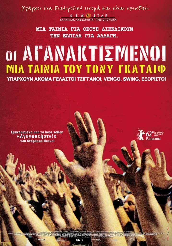 The Documentary of Tony Gatlif #Indignados #aganaktismenoi #movies