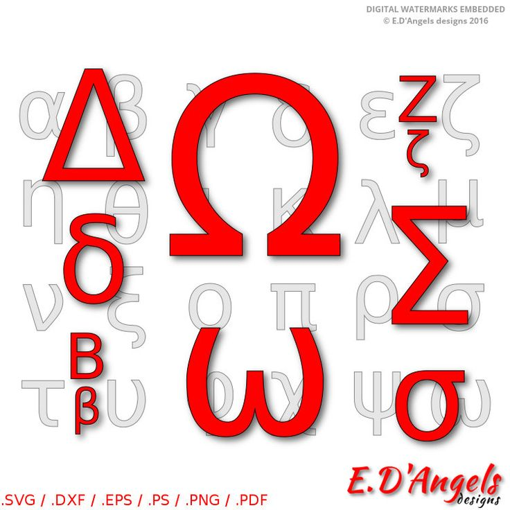 Greek letters svg - sorority letters - greek alphabet - greek letters - greek font - greek letter design - greek monogram - sorority decal