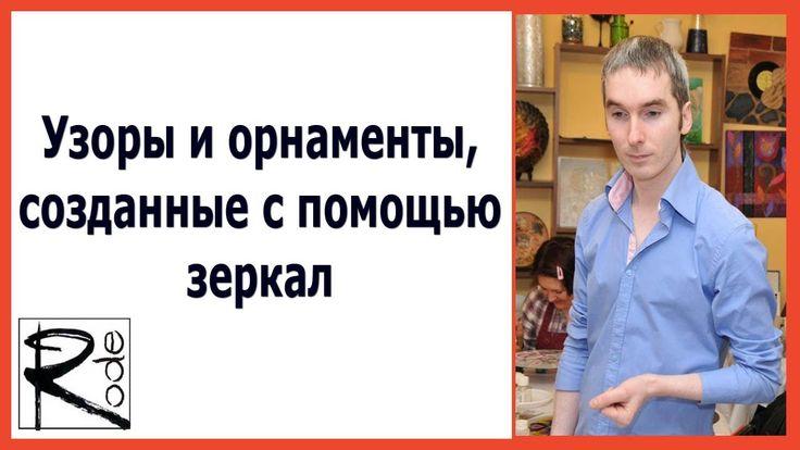 УЗОРЫ И ОРНАМЕНТЫ СОЗДАННЫЕ ПРИ ПОМОЩИ ЗЕРКАЛ. Вячеслав Родэ