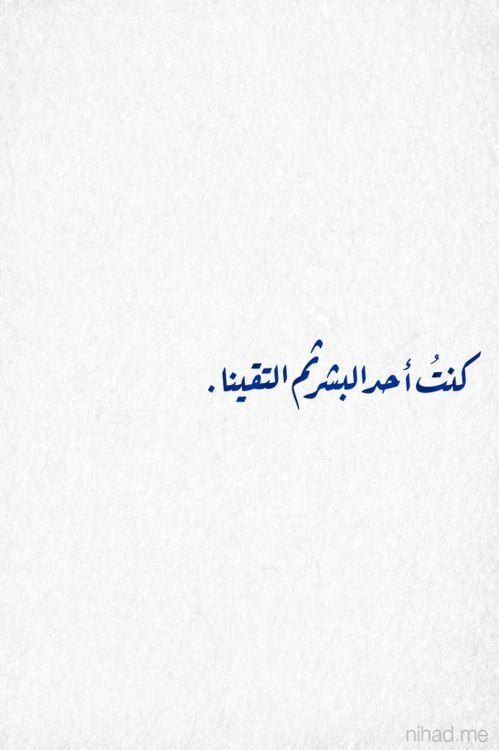 "ثم التقينا....... I was Just a normal person until we met < translation  ""I was one man then we met.""/ #arabic"