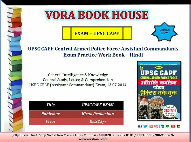 Title - UPSC CAPF Central Armed Police Force Assistant Commandants Exam in Hindi  Publisher - Kiran Prakashan  Price - Rs.325/- #vorabookhouse #books #bookstore #online #upsc #capf #central #police #force #assistant