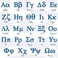 """Résultat de recherche d'images pour """"alphabet grec moderne"""""""