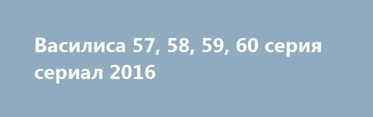 Василиса 57, 58, 59, 60 серия сериал 2016 http://kinofak.net/publ/melodrama/vasilisa_57_58_59_60_serija_serial_2016/8-1-0-5167  Василиса Кузнецова в свои тридцать лет чувствует, да что там чувствует, она уверена, что ей на каждом шагу не абы как везет. И действительно, на работе Василису уважают коллеги и ценит руководство, она зарабатывает неплохие деньги, самостоятельно распоряжается собственной жизнью. Единственный маленький минус, так это отсутствие жениха. Хотя и в этом плане у молодой…