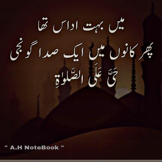 56dcbf79ce3f140a6f0a5db0ed1ff7d3  aur urdu quotes - ~ sd wall post ~
