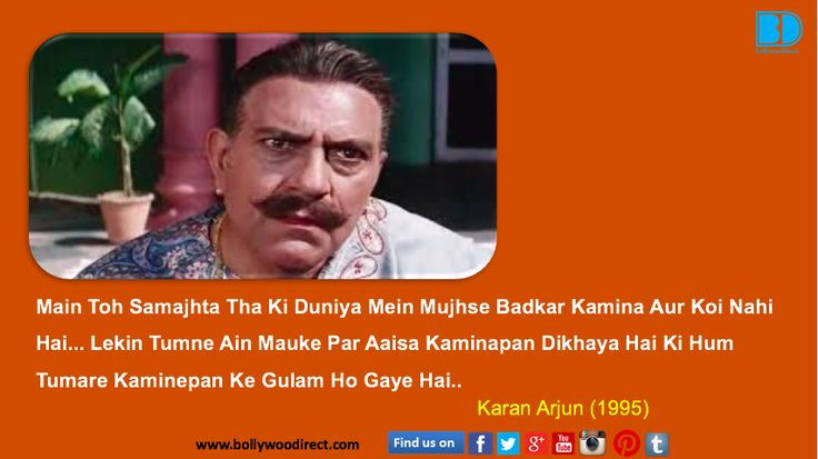 #Amrish Puri's Famous Dialogues.