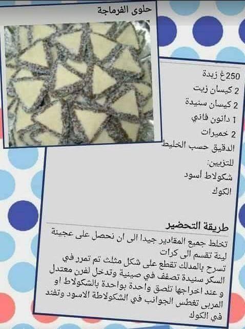 تشكيلة حلويات جزائرية جميلة لذيذة واقتصادية تحضيرا للعيد (متجدد) - منتديات بوابة الونشريس | ملتقى الإبداع والتواصل