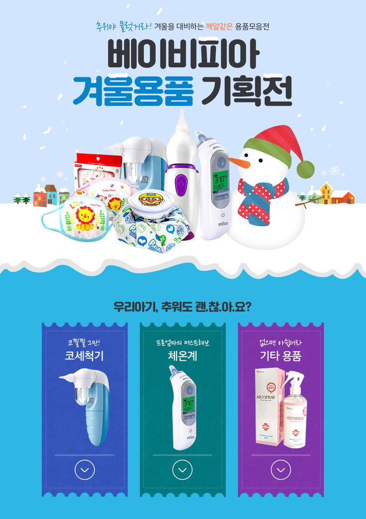 파스퇴르몰 겨울용품 기획전 http://www.pasteurmall.com/display/product_display/plan_mall/view.do?PM_IDX=350&SSL=Y