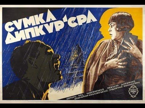 Сумка дипкурьера— 1927  Советский немой приключенческий фильм