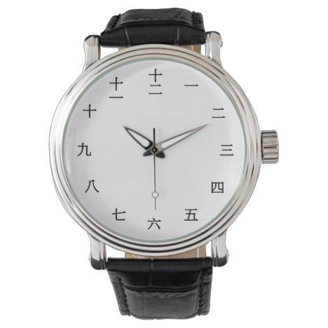 Chinese Numeral Character (Black font) Watch - click/tap to personalize