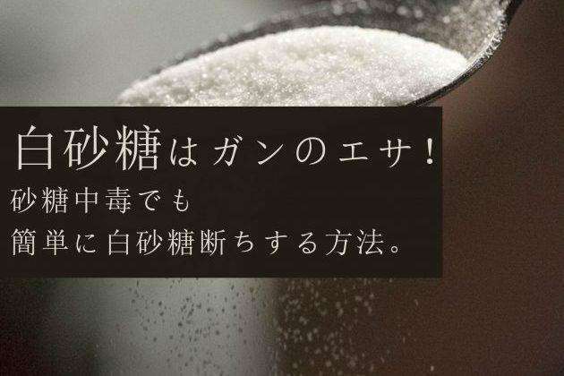砂糖はガン細胞のエサ