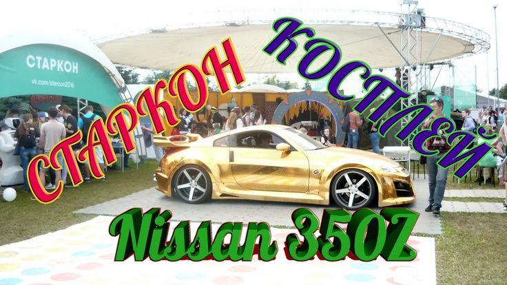 Nissan 350Z Старкон Косплей
