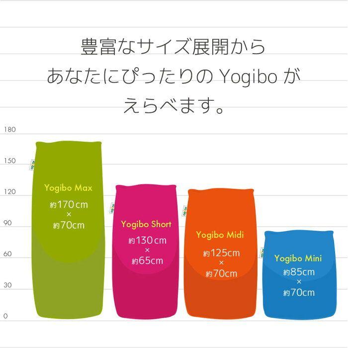 楽天市場 Yogibo Midi ヨギボー ミディ 特大lサイズ ビーズクッション ビーズソファ ビーズを補充して長持ち Yogibo公式オンラインストア ヨギボー ビーズクッション ソファ ビーズ