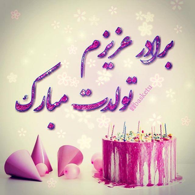 تبریک تولد برادر Flower Diy Crafts Birthday Congratulations Paper Crafts Diy