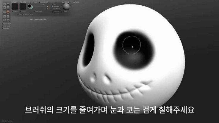 크리스마스의 악몽 캐릭터 잭을 3D모델링 직접 해보자!