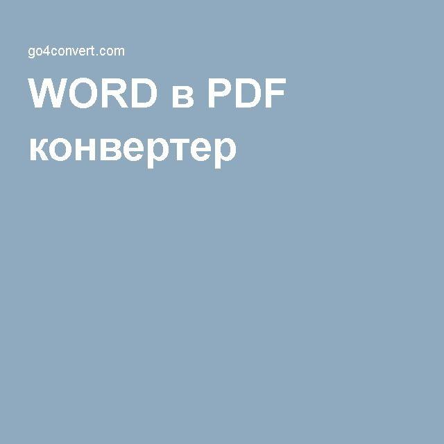 WORD в PDF конвертер