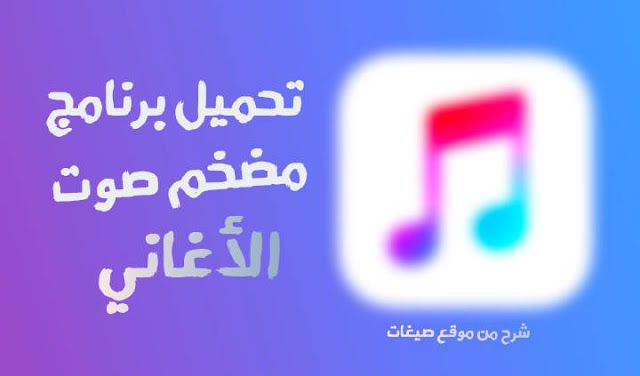 Pin By Ahmad Saygat On موقع صيغات Mp3 Music Oly Music