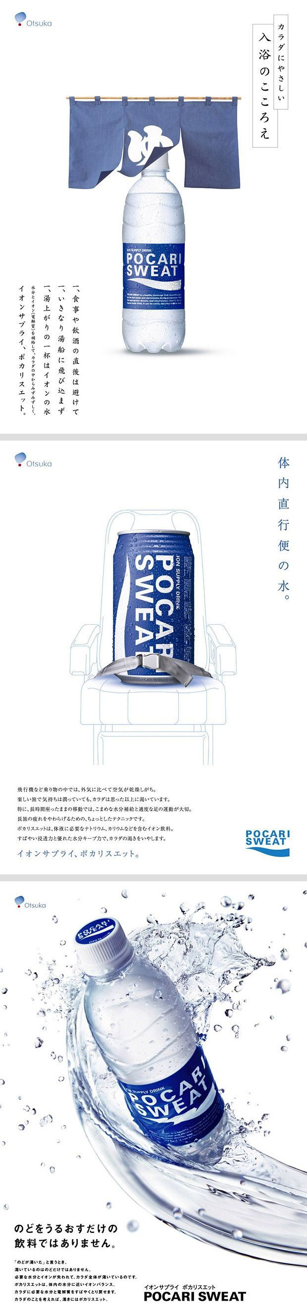 advertising set | Pocari Sweat by Otsuka Adview Site 大塚製薬