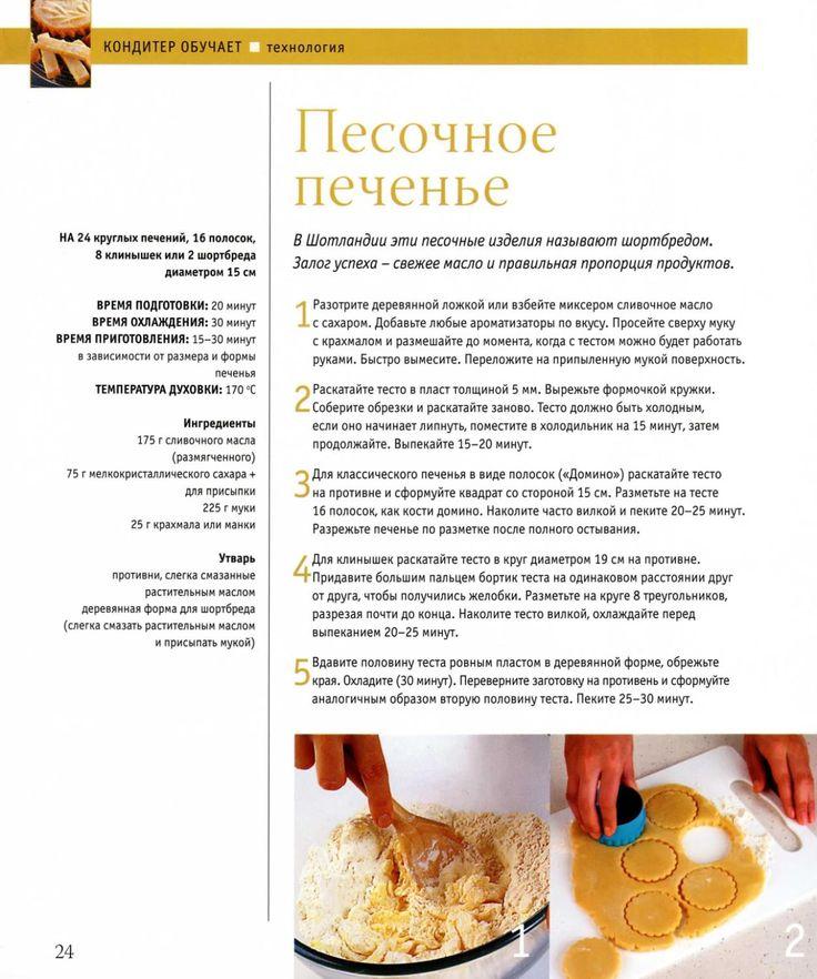 Изысканная выпечка № 21  hobby, rezepty