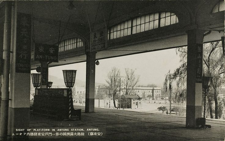 Platform at Dandong Station, c1930s