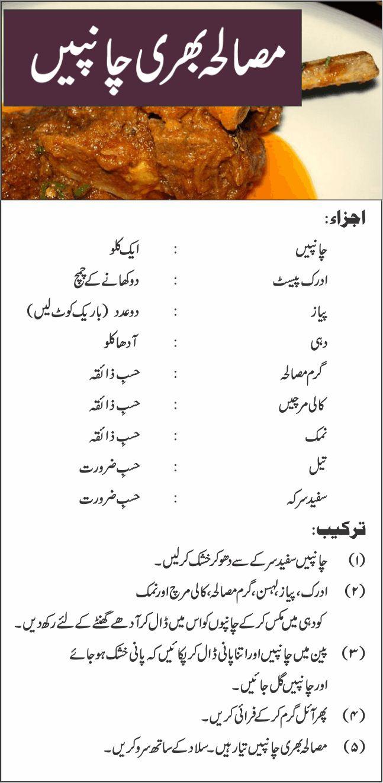 Mutton Chaap Recipe | Pakistani Recipes | Mutton Recipes