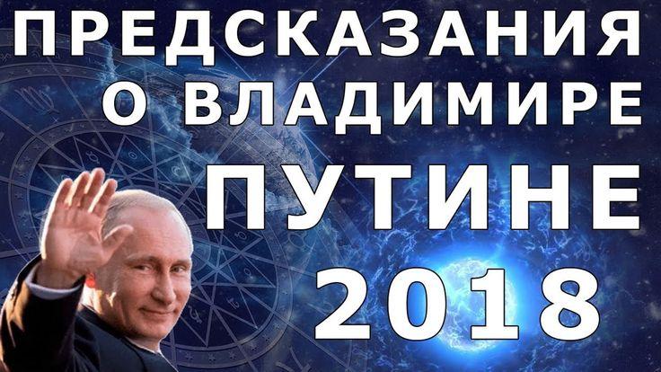 Предсказания о Владимире Путине на 2018 год