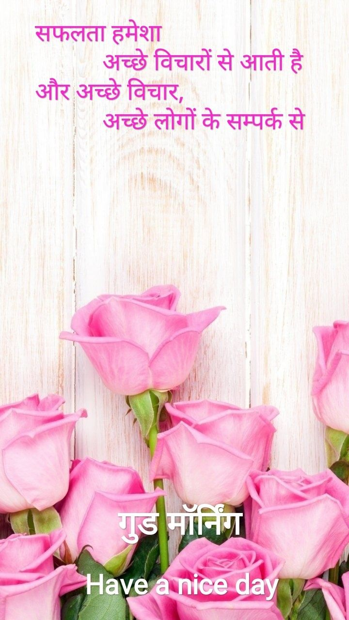 Good Morning À¤¶ À¤ À¤ª À¤°à¤ À¤¤ Good Morning Animation Good Morning Flowers Good Morning Gif