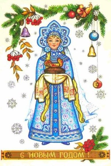 "Russian vintage New Year's postcard. 1981. Artist S. Komarova. The inscription is: ""Happy New Year!"" Snowflakes, New Year's decorations and Snegurochka (a kind of Snow Maiden) with traditional holiday bread."