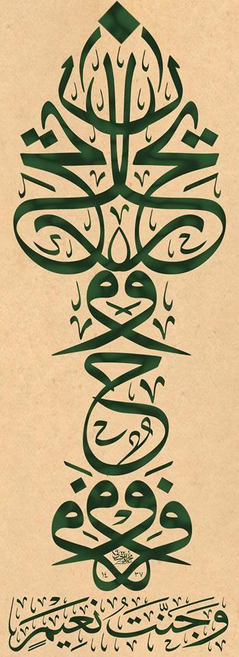 فَرَوْحٌ وَرَيْحَانٌ وَجَنَّتُ نَعِيمٍ الخطاط محمد الحسني المشرفاوي