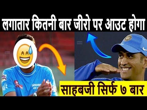 word cricket news : Indian team players who have been dismissed on zero for 7 consecutive times