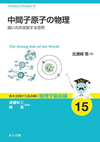 中間子原子の物理: 強い力の支配する世界   比連崎 悟 https://www.amazon.co.jp/dp/4320035356/ref=cm_sw_r_pi_dp_x_F.KPyb6DF7XHM