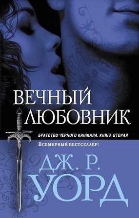 Вечный любовник Дж. Р. Уорд книга из серии Братство чёрного кинжала - читать онлайн, скачать FB2 книги для компьютера, ридера,  - java книги для мобильного телефона