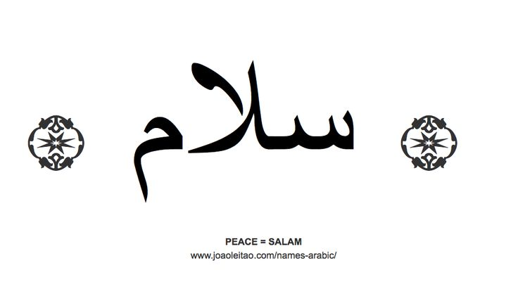 Beautiful words in arabic peace tattoo and tatoos for Arabic lettering tattoo generator